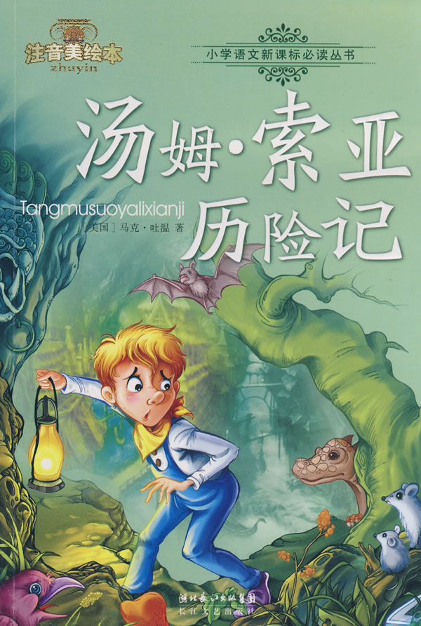 Sixth grade Chinese Vol. 17 The Adventures of Tom Sawyer